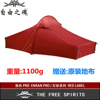 The Free Spirits TFS ENRAN PRO SINGLE Professional(Red Label) Tent 2 sided silicon Coating 2 door 3 Season Waterproof Camping
