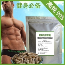 Free Shipping 100 total saponins of Tribulus terrestris extract saponins 90% grain increase muscle fitness