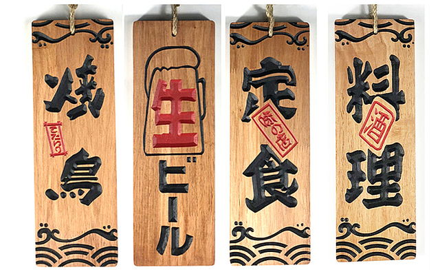 Japanese style solid sushi wood menu creative three-dimensional engraving wooden food menu signboard hotel decoration craft 3