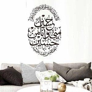 Image 5 - 이슬람 따옴표 알라 꾸란 서예 벽 스티커 이슬람 아랍어 이슬람 비닐 이동식 벽 아트 데칼 바탕 화면 홈 장식