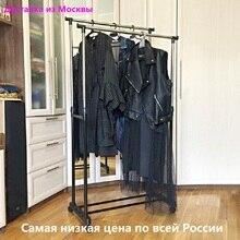 Двухуровневая стойка для одежды двойная напольная вешалка дешево и высокое качество, вешалка для одежды сушилка для белья вешалка вешалки вешалки для одежды сушилка для белья складная сушка для белья