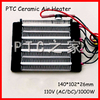 1 Piece Lot 110V 220V 1000W 140x102x26mm PTC Ceramic Air Electric Heater Plate With Insulating