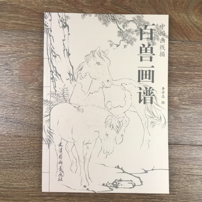 Chinese Line Drawing Hua Pu Li Xue Zhi Beasts Painted Tianjin Yangliuqing Painting Community Feathers Animals