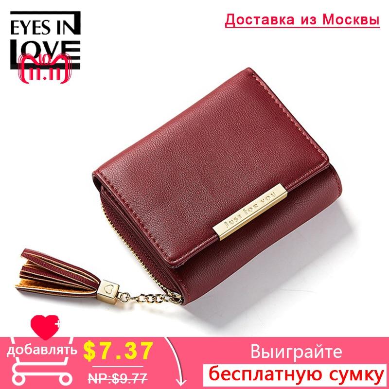 купить Eyes In Love Short Women Wallet Fashion Tassel Zipper Purse For Girls Small Leather Wallet Female Credit card Holder Coin Pocket онлайн