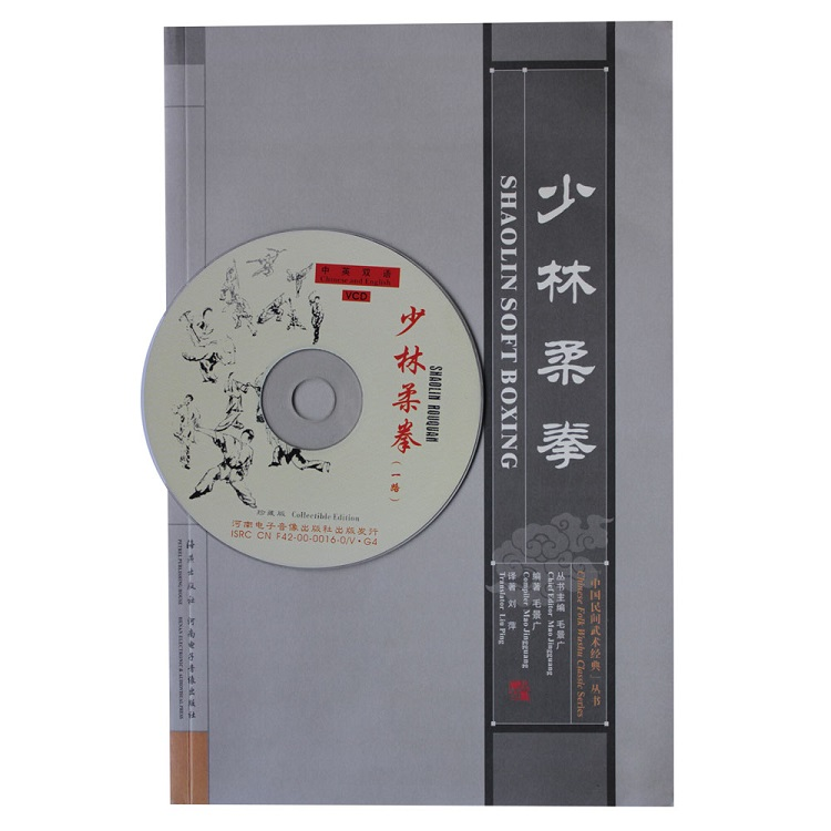 Chinese Traditional martial arts wushu book . Shaolin boxing classic soft tutorial book [Book + CD] chinese martial arts series tutorial shaolin cd rom include chinese traditional kung fu book in chinese