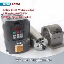 De наличии! 1.5KW с водяным охлаждением шпинделя ER11 и 1.5KW 220 В инвертор и 80 мм литого алюминия кронштейн tax free от rattmmotor