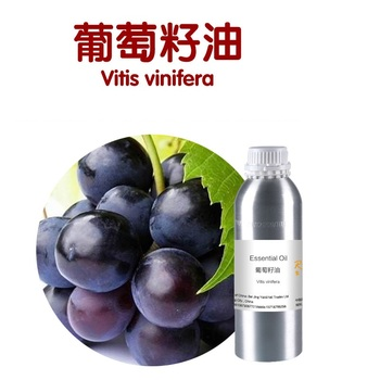 Cosmetics massage oil 100g/bottle grape seed base oil, organic cold pressed grape Seed Oil