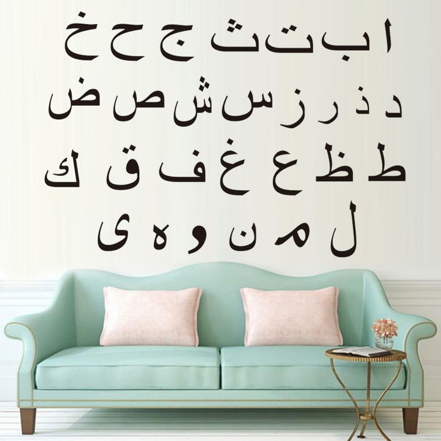 arabic letters nursery islamic wall art sticker kid arabic alphabet calligraphy home decor letter quotes self adhesive wallpaper