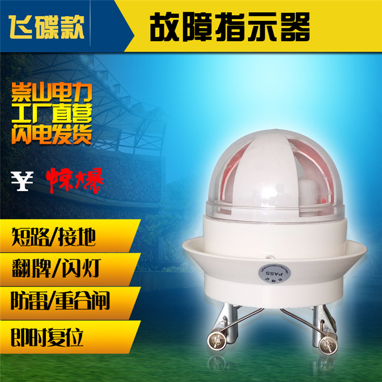 New 10KV overhead type high voltage cable line fault indicator JDG-F1 flying saucer type addressing instrument 6-35KV direct selling rw7 10 200a outdoor high voltage 10kv drop type fuse