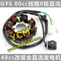 Magneto Coil DC 8 Pole GY6 50 80cc Modify Scooter Engine 1P39QMB Parts Motorcycle Moped ATV Wholesale Scooter Parts XG-GY650-8J