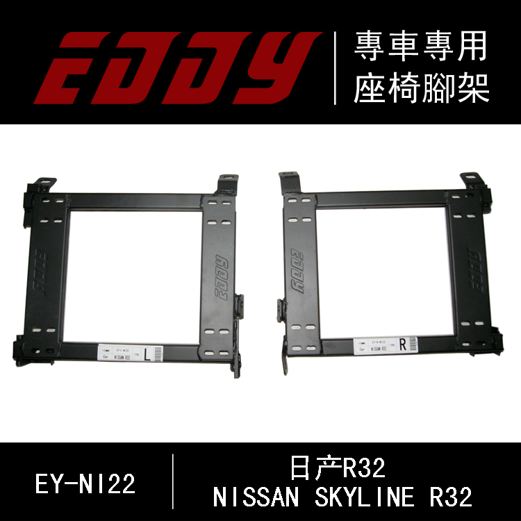 ONE PAIR Auto Replace parts Iron stainless strength Car Racing Seat Brackest base mounting for Nissan SKYLINE R32