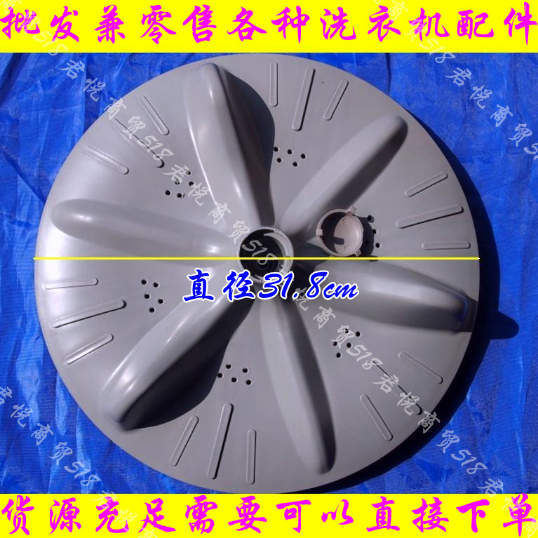 Whirlpool washing machine swivel plate wi4562s hydrophyllium punner whirlpool washing quadripartite 11 washing machine parts wave plate pulsator board 325mm