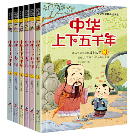 6pcs Chinese Five Thousand Histoy Book Color Pinyin Chinese Kids Literature Classic Book Students Ancient History Story Books