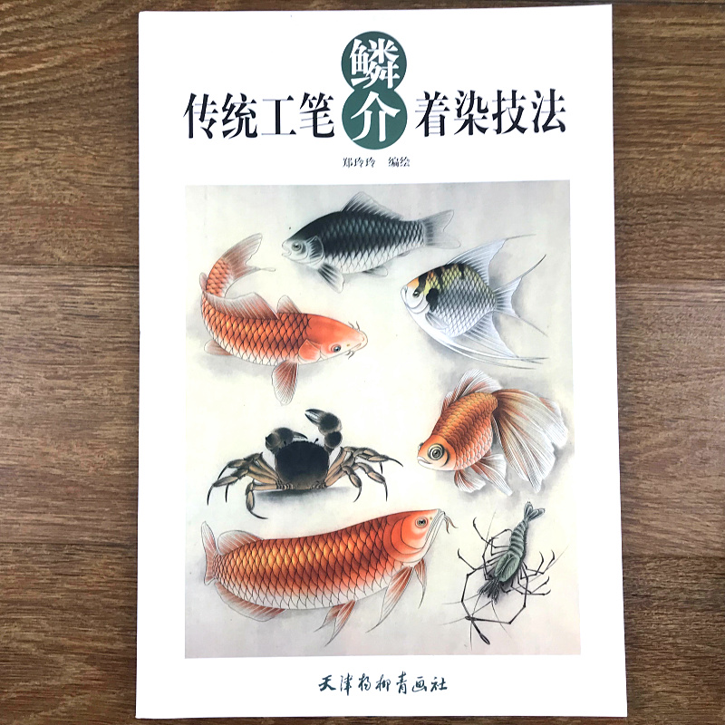 Chinese Goingbi Book Drawing Fish - Learn How To Coloring Painting Textbook