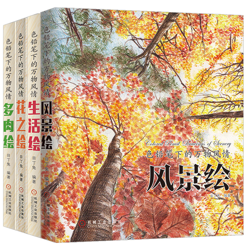 Golored pencil drawings of scenery textbook Multi Flesh plant Painting Landscape Painting Flower Painting Life Painting