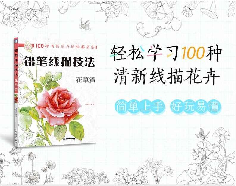 Chinese Coloring Books For Adult Pencil Line Drawing Techniques Painting Book (Include 100 Kinds Of Beautiful Flowers)Chinese Coloring Books For Adult Pencil Line Drawing Techniques Painting Book (Include 100 Kinds Of Beautiful Flowers)