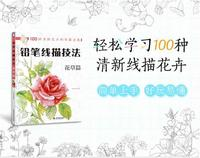 Chinese Coloring Books For Adult Pencil Line Drawing Techniques Painting Book (Include 100 Kinds Of Beautiful Flowers)