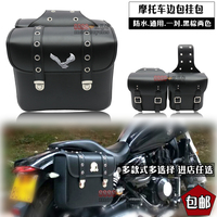 Motorcycle saddle bags saddlebag Prince Regal Raptor cruise vehicle side box edge motorcycle knight