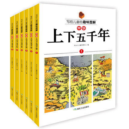 6pcs/set Five Thousand Years Of Chinese Youth Edition With Comic Book / Encyclopedia Of Chinese History