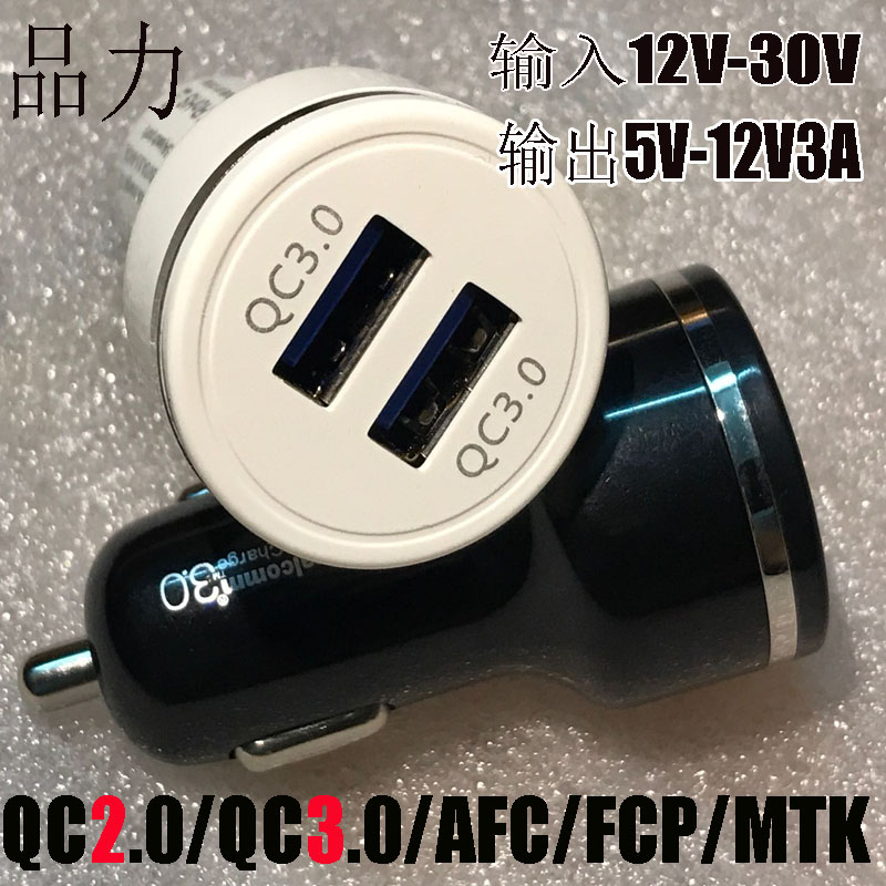 QC2.0 QC3.0 AFC FCP MTK flash charge identification car with double mouth USB output кресло туристическое atemi afc 720