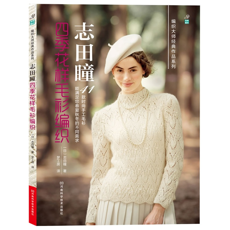 New Hot Knitting Pattern Book Four seasons sweater knitting book by Hitomi Shida Chinese version new japanese book sweater knitting pattern new work & featured chinese edition set of 2