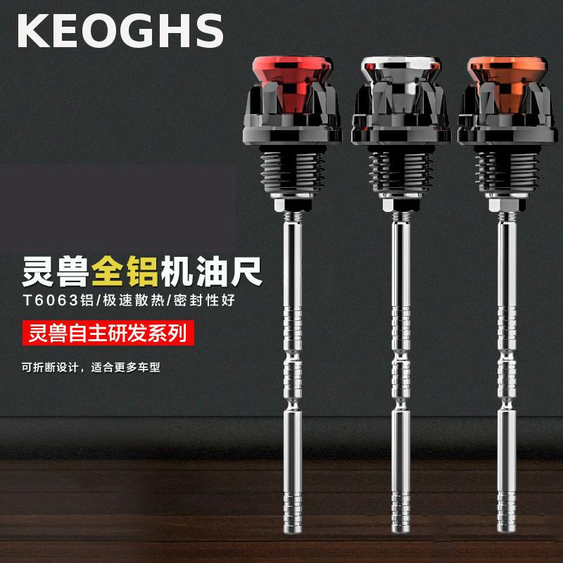 Keoghs Scooter Dipstick High Quality Break Design Cnc Aluminum Decoration For Yamaha Scooter Gy6 125 150 Zy125 Cygnus-zr Gp110 gy6 scooter driven wheel high performance scooterl drivern scooter fit for 125cc 150cc engine chinese all brand motocross lh 115