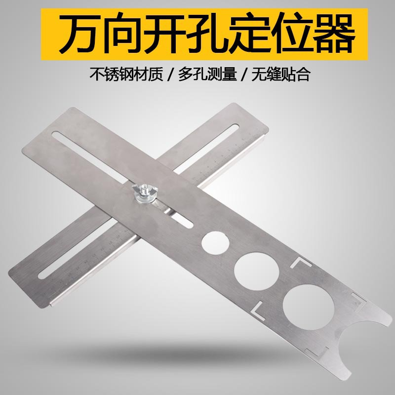 Stainless Steel Ceramic Tile Opening Positioner Multi-functional Universal Hole Opening Convenient Tool Can Adjust The Magictool