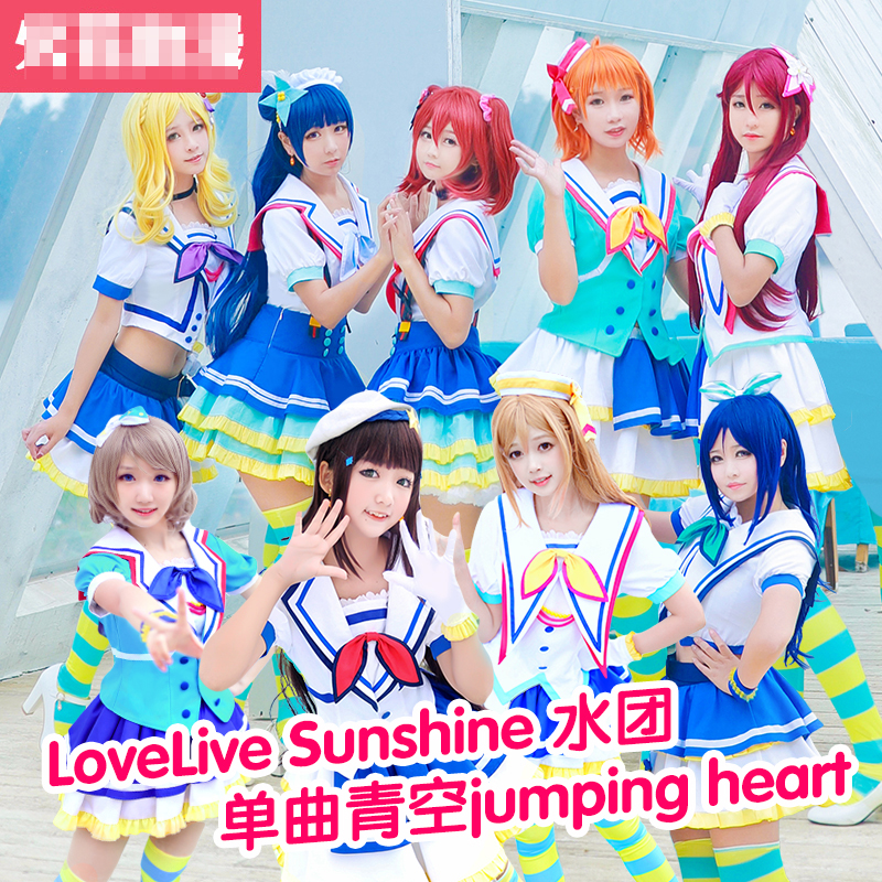 2018 Love Live! Sunshine!! Aqours Kurosawa Dia Kunikida Hanamaru Jumping Heart All Members Uniforms Cosplay Costume