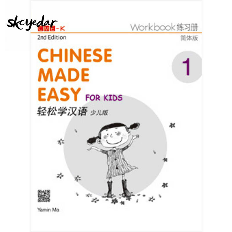Chinese Made Easy for Kids 2nd Ed (Simplified) Workbook 1 By Yamin Ma 2014-01-09 Joint Publishing (HK) Co.Ltd. thord daniel hedengren tackling tumblr web publishing made simple