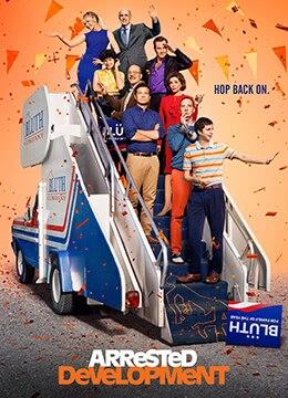 《发展受阻 第五季》2018年美国喜剧电视剧在线观看