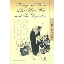 Poetry Prose of the Han, Wei and for Dynasties Keep on learn as long you live knowledge is priceless no border-152
