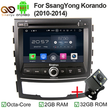 """Sinairyu 7"""" HD 2G RAM Octa core 2 Din Android 6.0 Car DVD Player for SsangYong Korando 2010-2014 GPS 4G WIFI Steering Control"""