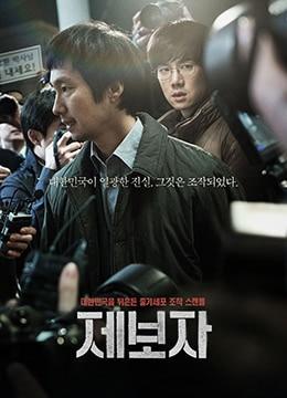《举报者》2014年韩国剧情电影在线观看
