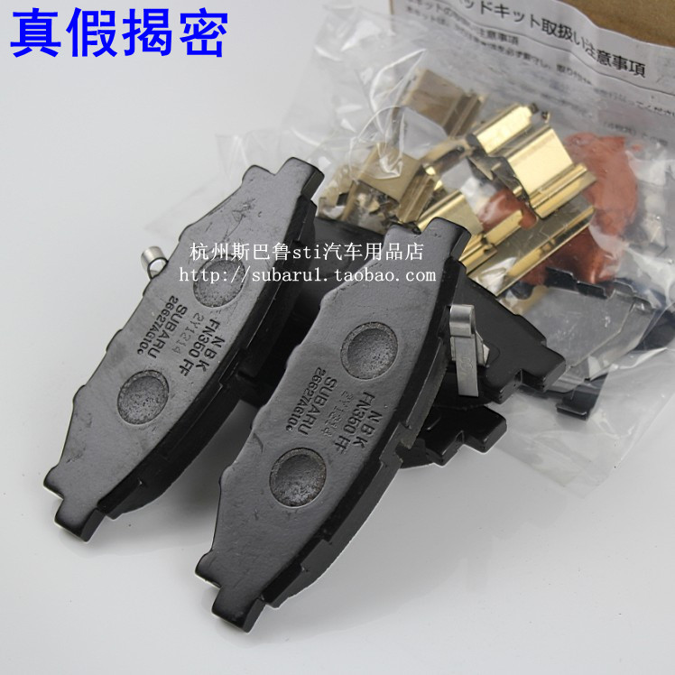 For For Subaru xv 09 13 forester 10 after the brake pads brake pads
