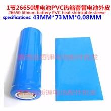 все цены на Section 26650 lithium battery package casing battery sheath PVC heat shrinkable film battery battery casing skin