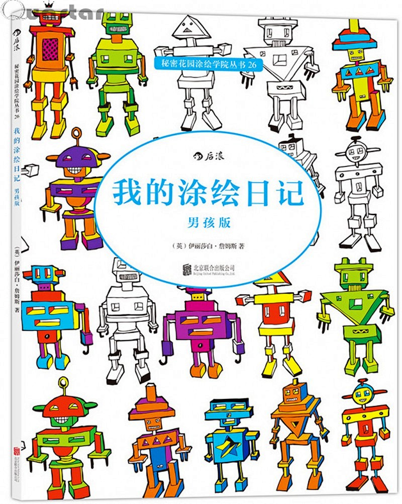 my painting diary boys version colouring book for children adults gift graffiti painting drawing