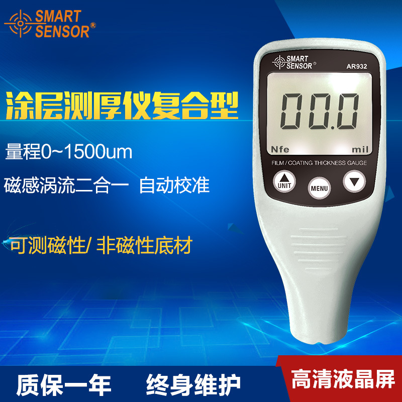Smart Sensor Paint Coating Thickness Gauge Meter Tester Built-in Probe,Automotive Coating Refinishing Paint Meter (0~1500um) 0 1500um lcd film coating thickness gauge meter 2in1 fe nfe non magnetic surface paint coatings thickness measurement gm211