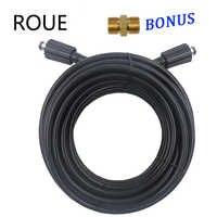 Pour Karcher Elitech Interskol Huter nettoyeur haute pression tuyau cordon tuyau de lavage de voiture nettoyage à l'eau tuyau d'extension M22-pin 14/15