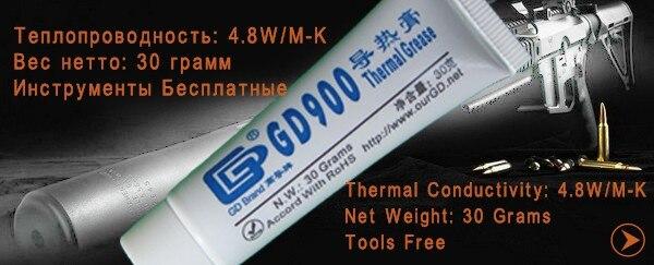 GD900ST30