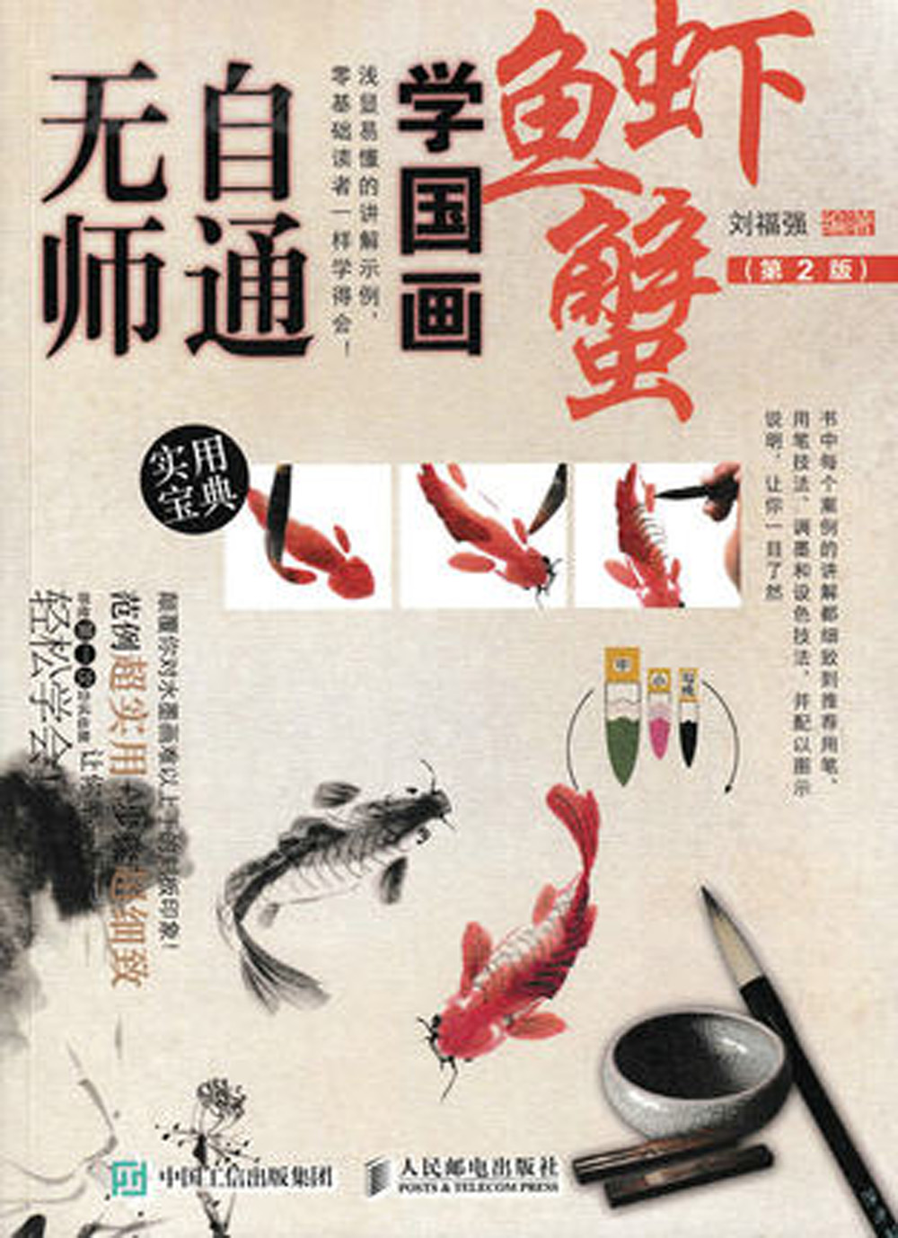 Chinese Brush Ink Art Painting Sumi-e Self-Study Technique Draw Fish And Shrimp Book (Chinese Edition)