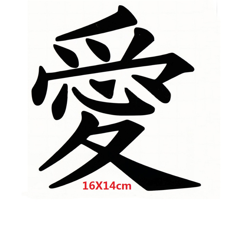 Detail Feedback Questions About LOVE CHINESE KANJI SYMBOL Wall STCKEIR For Cars SUV Bumper Auto Door Laptop Kayak Canoe Art Die Cut Vinyl Decal 16 X 14