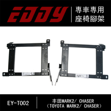 A Pair L&R For Toyota Mark Chaser EDDY Racing Seats Auto Replace Parts Stainless Iron Strength Seat Brackets Seat Base Mounting
