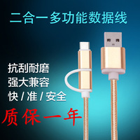 2018Android data cable manufacturers mobile phone 2 in 1 data cable 2 type C charging line