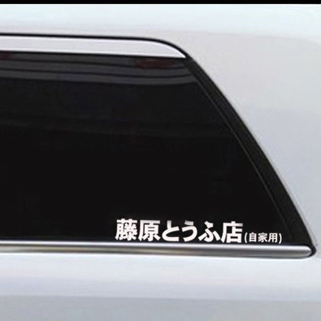 1 piece white car sticker japanese initial d fujiwara tofu shop vinyl car body door window