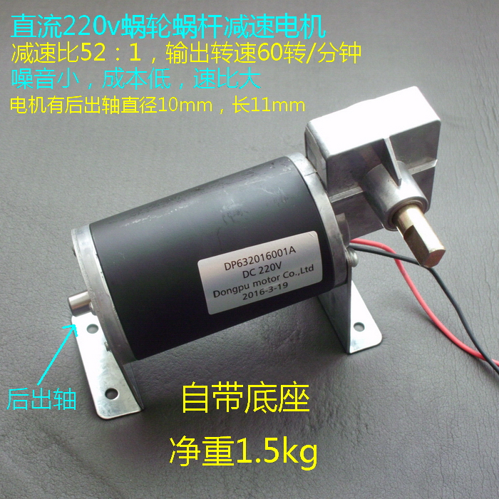 DC 220v motor, worm gear slowdown, output 60 turn, low noise with base