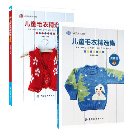 2 books Infant sweater knitting Pattern Book fit for children школьная книга russian books 0 1 3 russian book for children