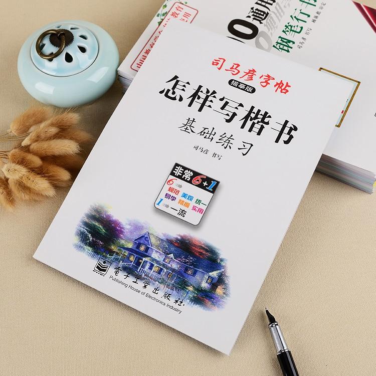 Chinese character copybook :learn how to write Chinese characters regular script pen pencil hanzi exercise book by Simayan chinese pictures hanzi pinying book for kids three character classic baijiaxing dizigui qianziwen