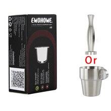 Многоразовые кофейные капсулы для эспрессо, многоразовые кофе, совместимые с системой nespresso + темпера/кофе