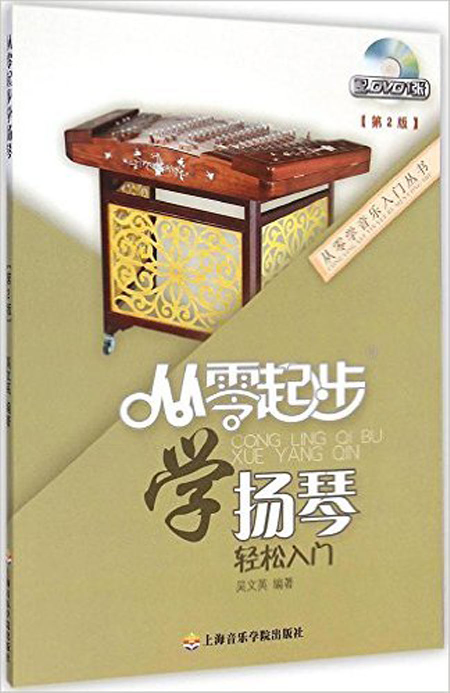 Instruction Of Learning Yang Qin From Zero- Revised Version Including DVD (Chinese Edition)