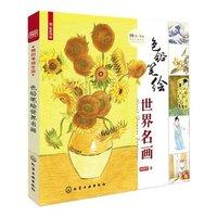 لون قلم رصاص الرسم العالم اللوحات الشهيرة اللوحة الصينية الفن كتاب